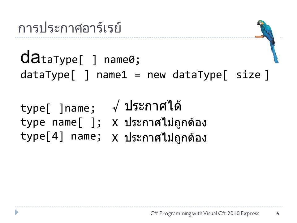 dataType[ ] name0; การประกาศอาร์เรย์ √ ประกาศได้